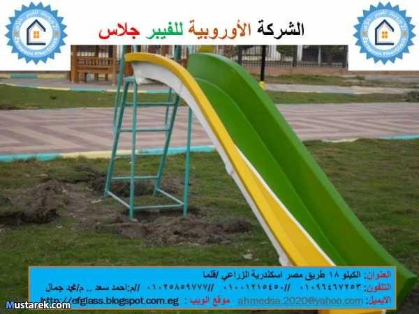 العاب اطفال باعلى جوده واقل سعر مستلزمات مدارس وحضانات ون Sims Park Slide Park