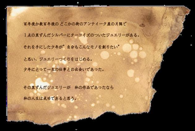 Ryo's Smithとは - Ryo'sSmith,ターコイズ,オーダーメイドジュエリー,専門店,ハンドメイド,トルコ石