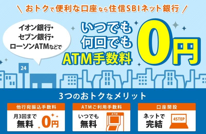 住信sbiネット銀行をおすすめする理由といくつかの注意点 Myenigma セールポスター キャンペーンチラシ イベント チラシ