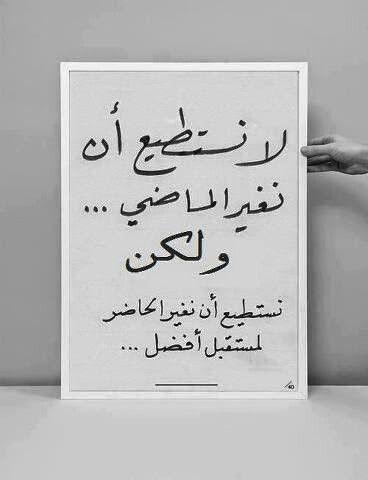 لا نستطيع أن نغير الماضي و لكن نستطيع أن نغير الحاضر لمستقبل أفضل Good Morning Beautiful Quotes Positive Notes Words Quotes
