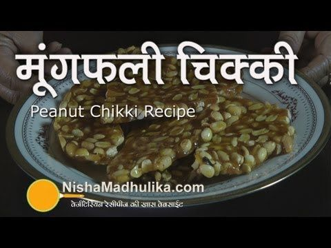 Groundnut chikki recipe in hindi video indian sweets video groundnut chikki recipe in hindi video forumfinder