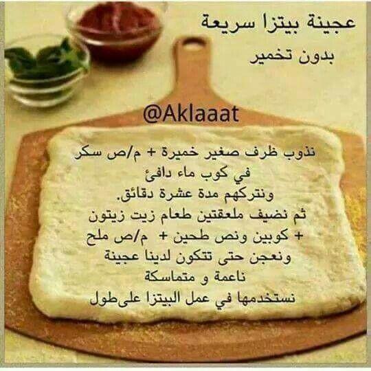 عجينة بيتزا سريعة Cooking Recipes Desserts Food Receipes Food Recipies