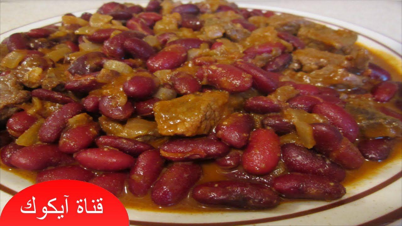 اكلات سهلة وسريعة فاصوليا حمراء سهلة التحضير فاصوليا طبخ Food Sausage Meat