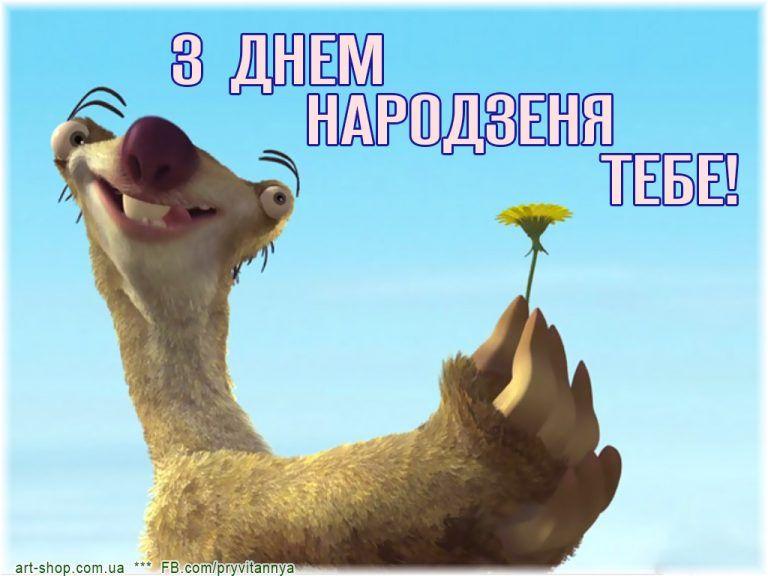 Смішна листівка до Дня народження | С днем рождения, День ...
