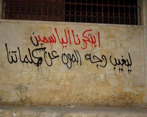 ياسمين شامي Street Quotes Words Word Wall