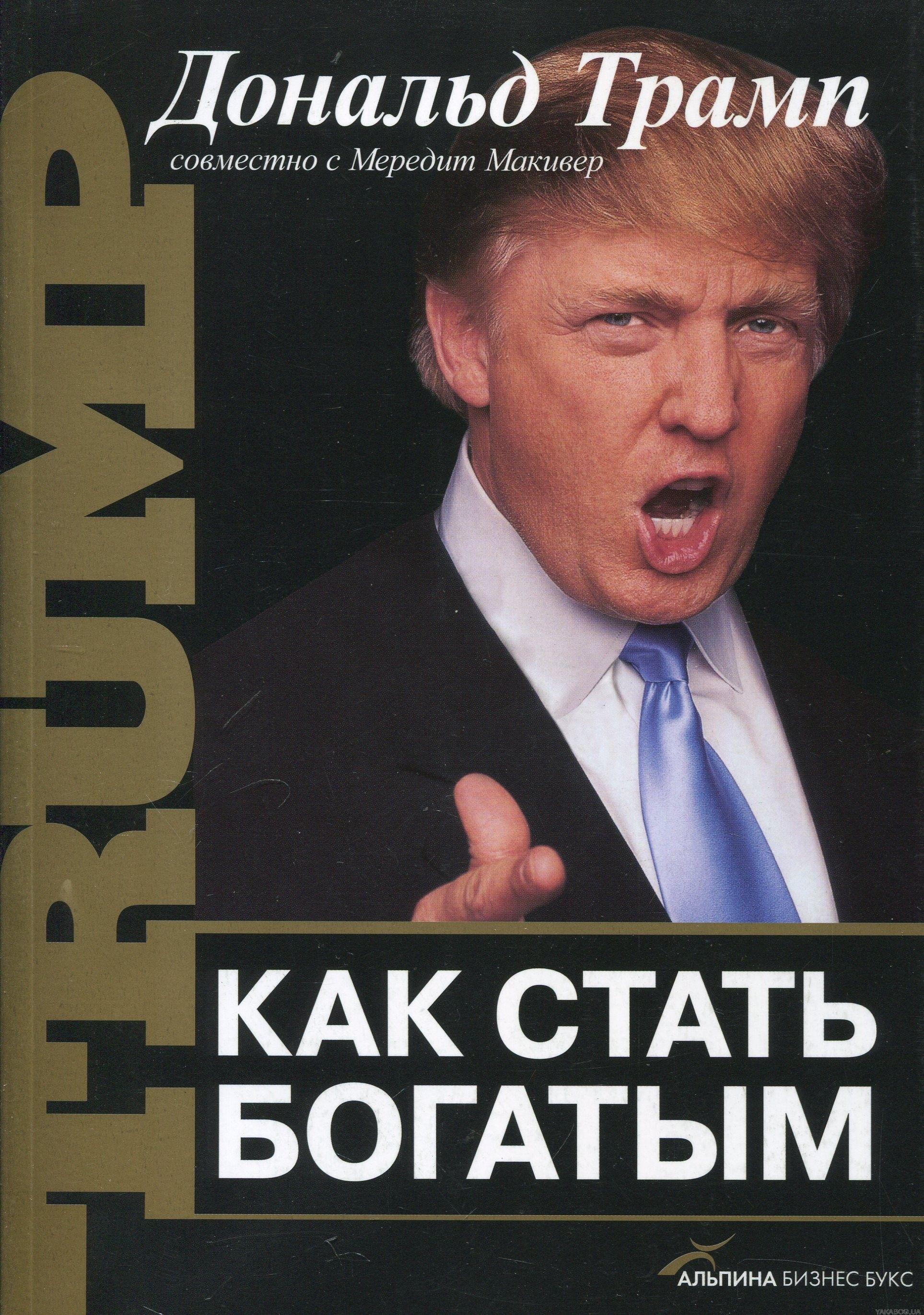 Скачать книги дональд трамп