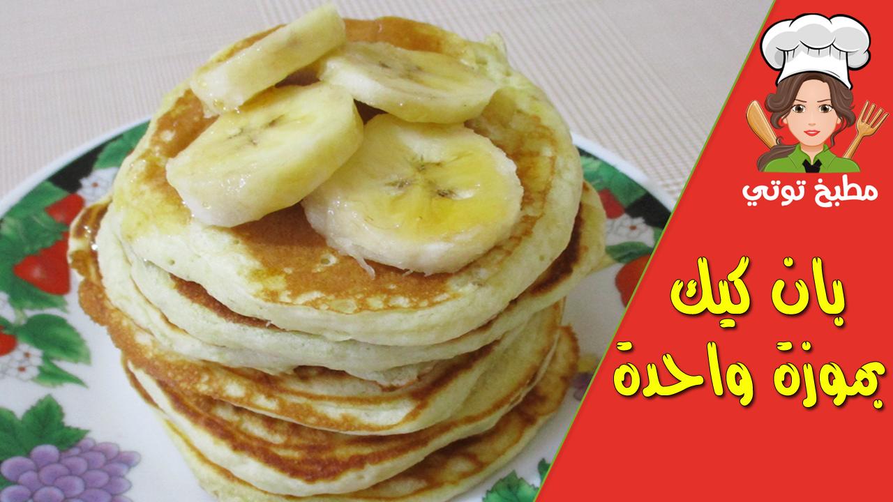 بان كيك بموزة واحدة فقط Food Breakfast Pancakes