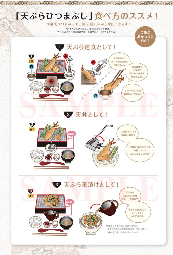 フードメニューイラスト 天ぷら by よねやまゆうこ foriio portfolio platform ひつまぶし 鰻 天ぷら