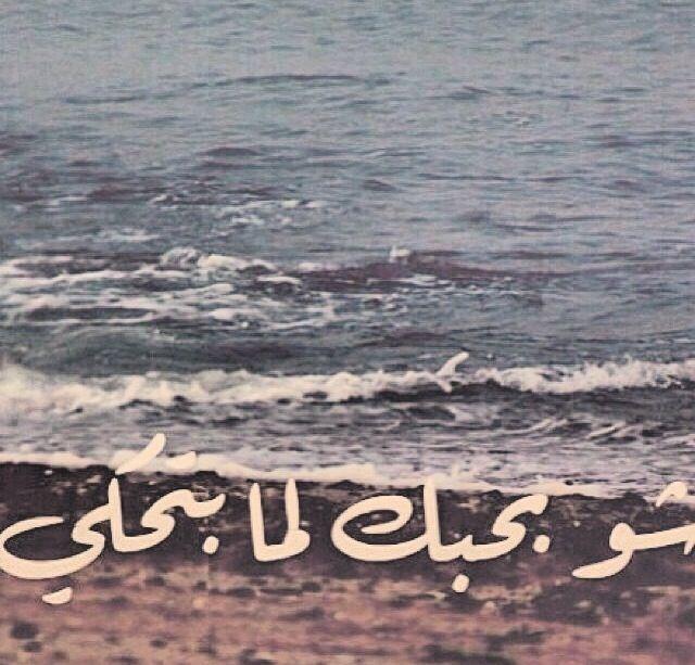 بترسم ع شفايفي ضحكي والله ماعايز انشر عايز أققعد في حضرتك واسمع كلامك بس بارتاح معاك Love Words Arabic Words Arabic Quotes