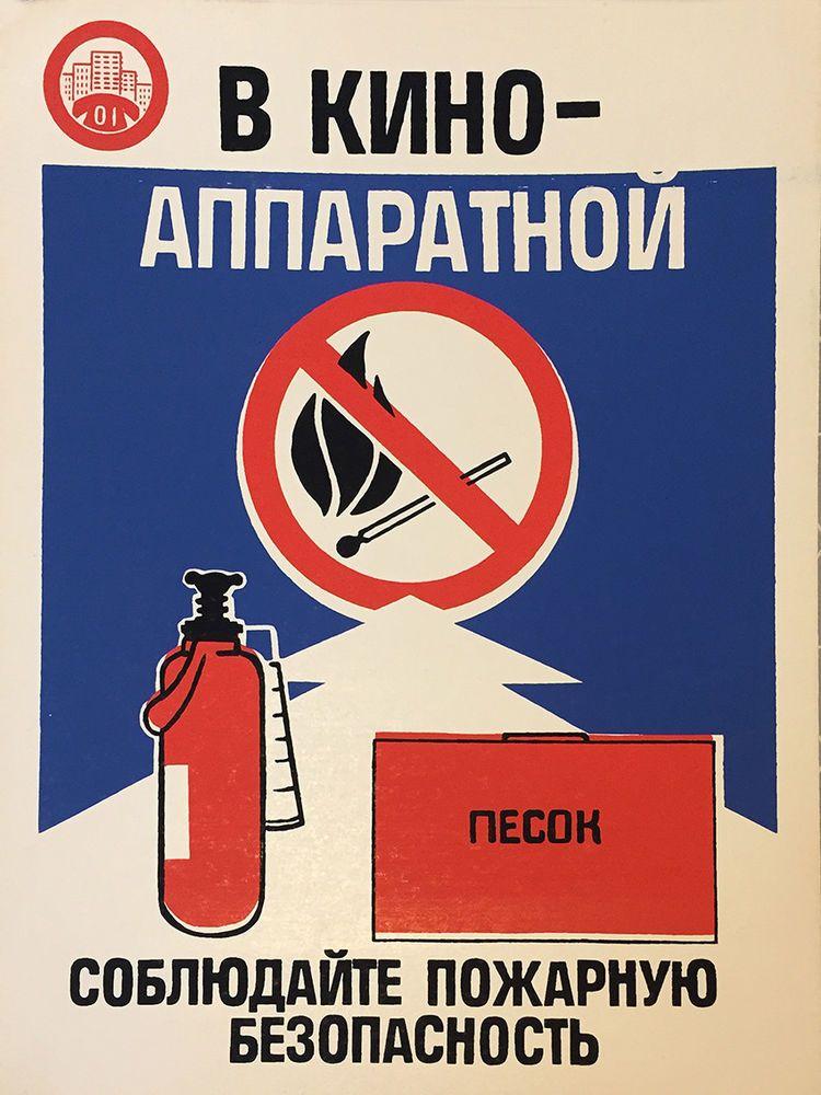 """60s Soviet USSR Fire Safety Poster ORIGINAL """"Keep Fire"""