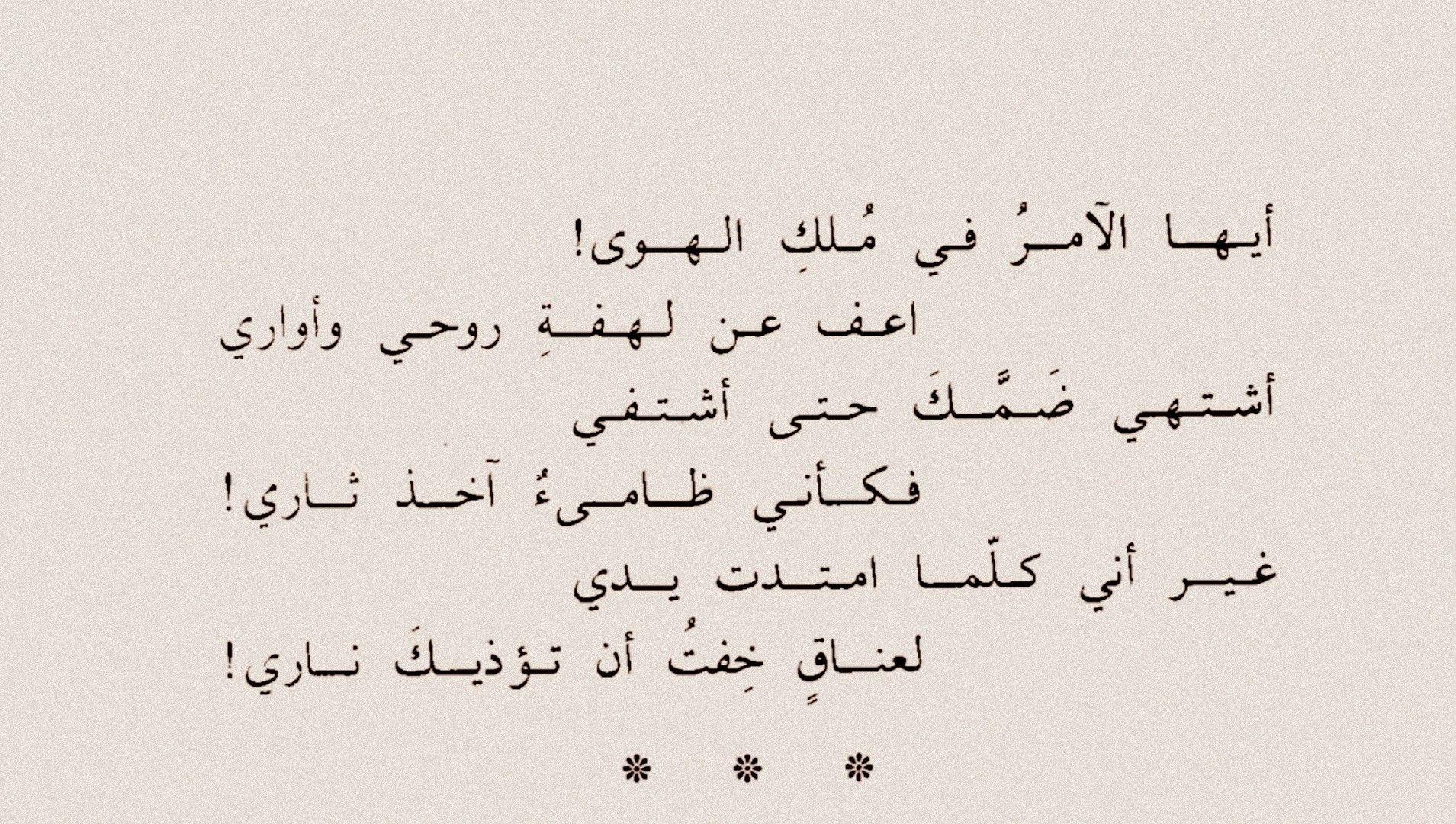 د يوان إبراه يم ناجي Arabic Poetry Arabic Books Books