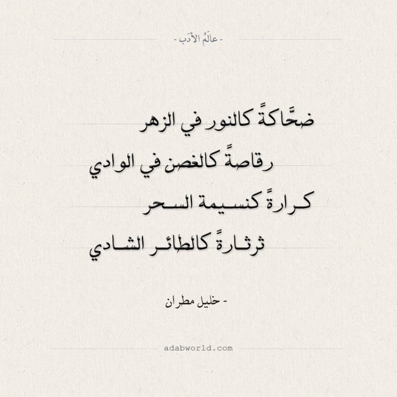 Pin By Husam On شعر Math Arabic Calligraphy Math Equations