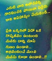 Image Result For Telugu Quotes On Life Download Manasa Life