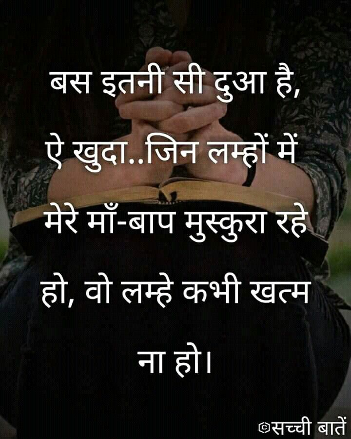 Happy Anniversary Quotes For Parents In Hindi: Pin By Kanchie Choudhary On Hindi Quotes