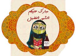 نتيجة بحث الصور عن ثيمات رمضان اقلاع Ramadan Decorations Ramadan Decor