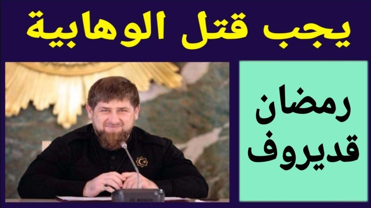 الرئيس الشيشاني رمضان قديروف الوهابية هم الخوارج و يجب قتلهم