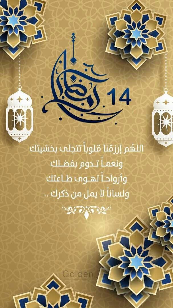 لسانا لايمل ذكرك Ramadan Day Ramadan Decorations Eid Greetings
