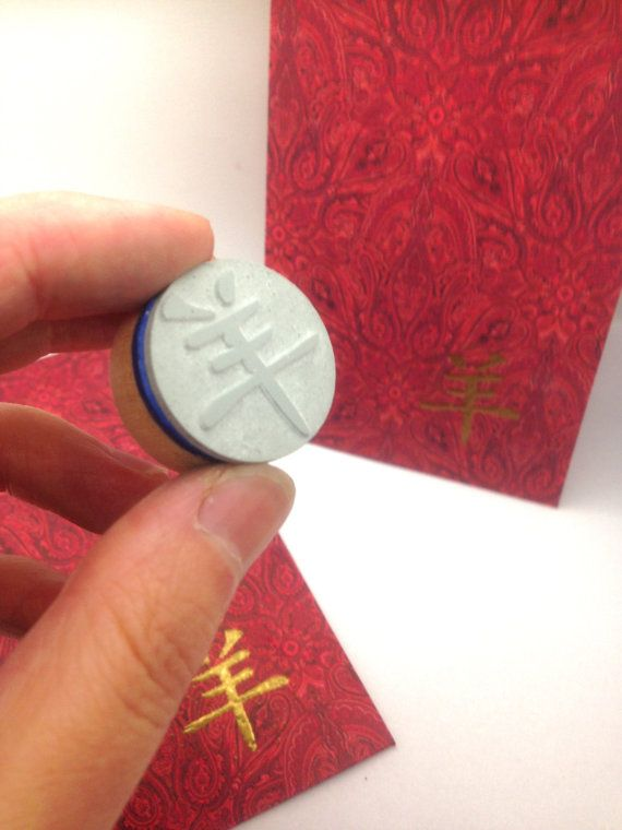 Ram-Sheep-Goat Chinese Character Stamp; I don't usually pin products but this is a nice, inexpensive touch for holiday card envelopes, etc… www.luckybamboocrafts.com