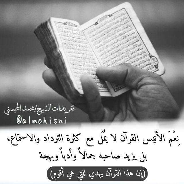 Pin By أدعية وأذكار On بالعربي Quran Holding Hands Hands