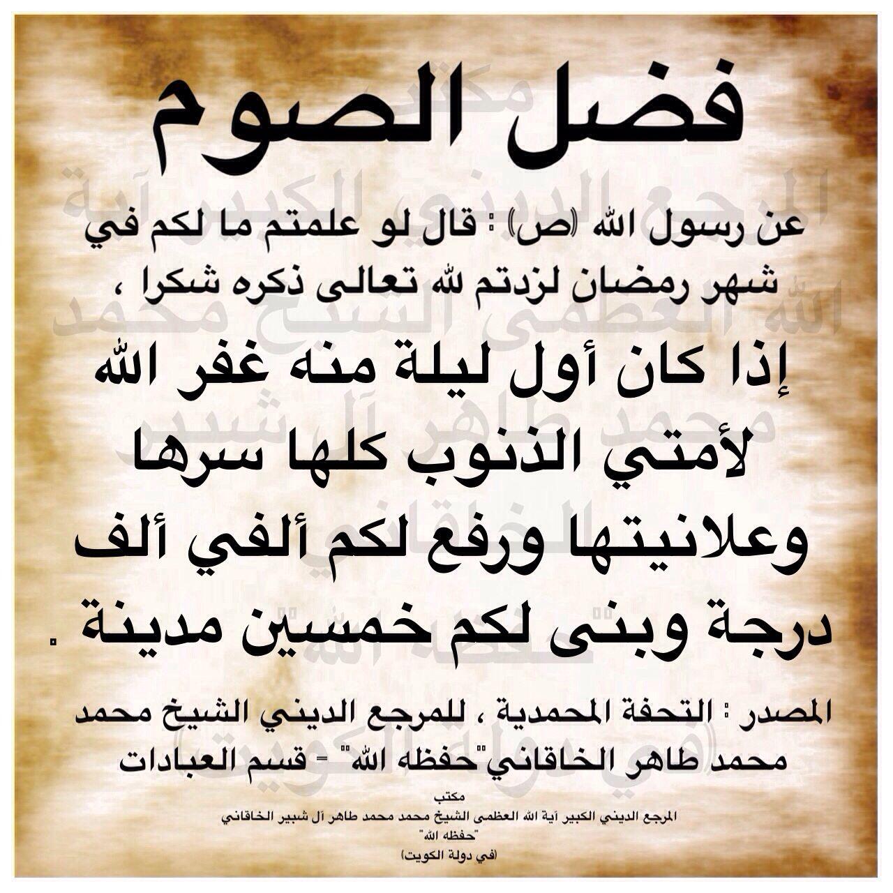 فضل الصوم عن رسول الله ص قال لو علمتم ما لكم في شهر رمضان لزدتم لله تعالى ذكره شكرا إذا كان أول ليلة منه غفر الل Math Math Equations Arabic Calligraphy