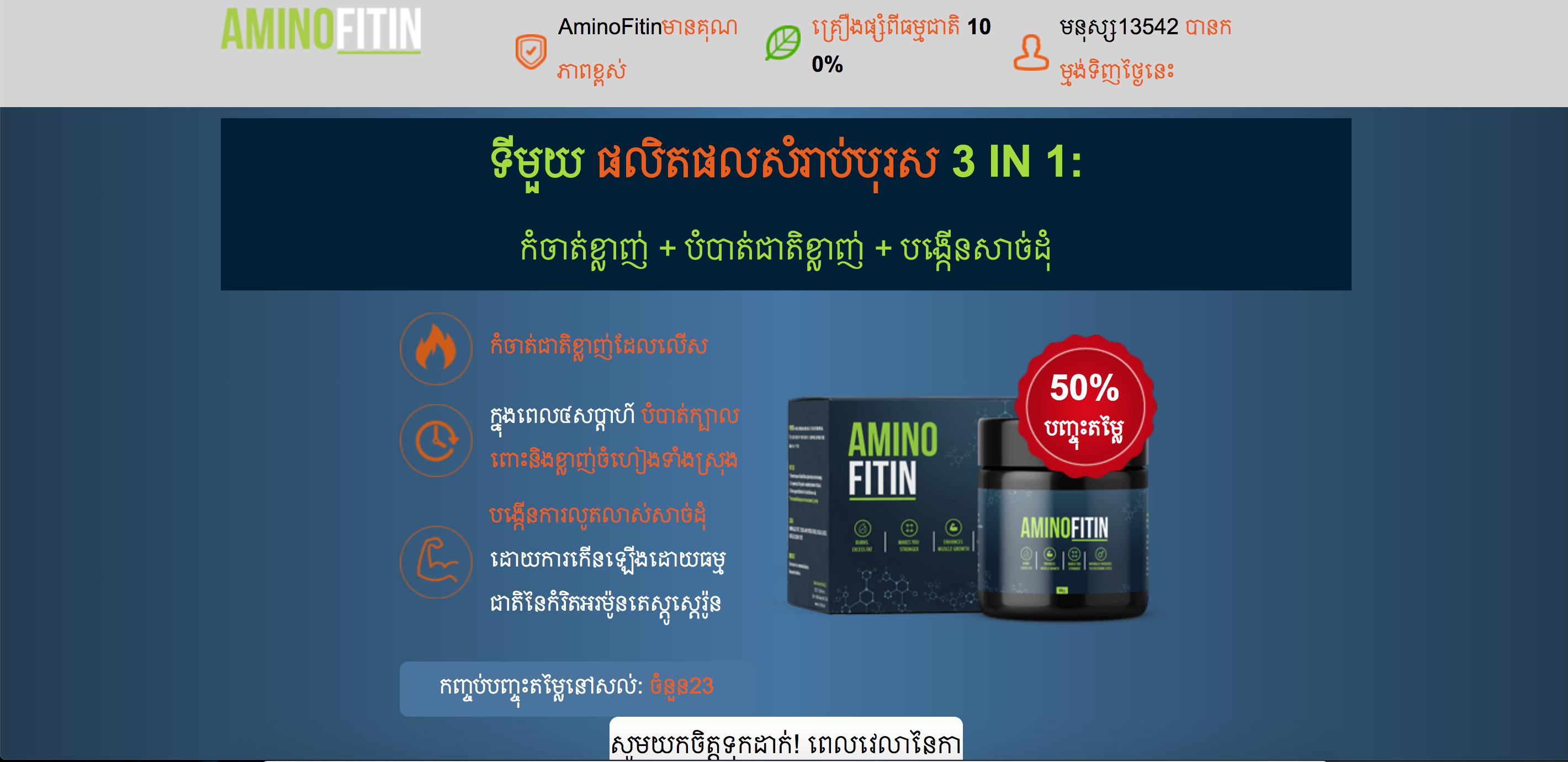 AminoFitin Muscle - Cambodia Muscle Cambodia Screenshots