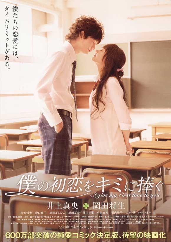 Dating mao inoue Matsumoto Jun