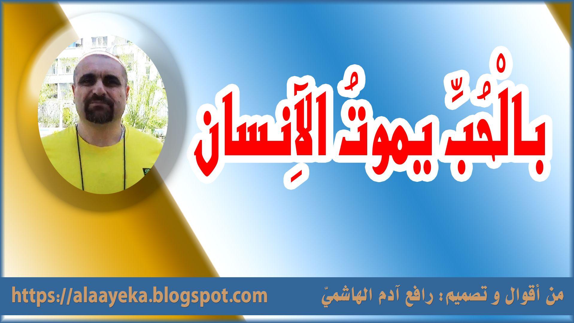 بال ح ب يموت الإ نسان Blog Posts Blog Post