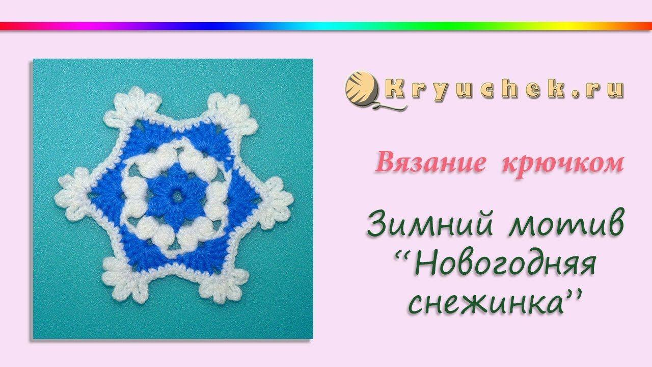 "Вязание крючком. Зимний мотив ""Новогодняя снежинка"" (Crochet. Winter motif ""Christmas snowflake"")"