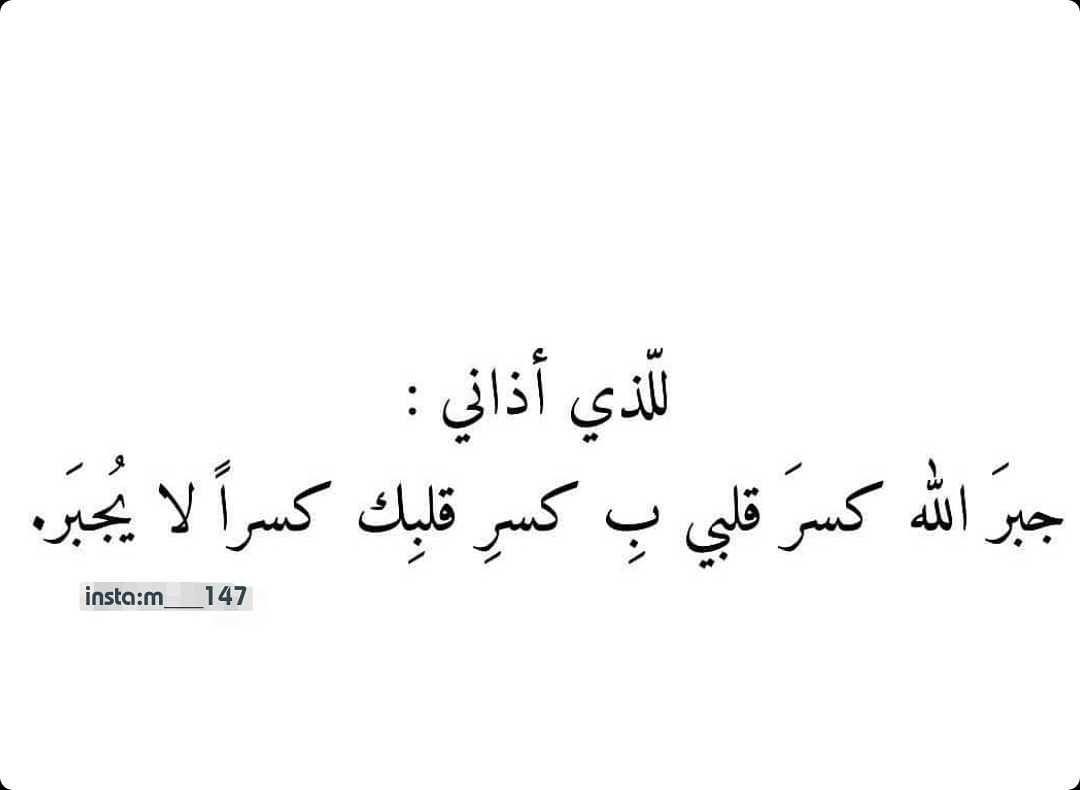شعر دعاء عتب عتاب خيانة طبيعة خلفيات حكم Arabic Quotes Quotes Like Me