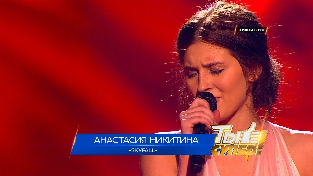 «Ты супер!». Полуфинал: Анастасия Никитина, 18лет, г.Гаджиево. «Skyfall»