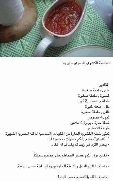 Pin By Fatima Maouchi On Cuisine Egyptian Food Food Receipes Arabic Food