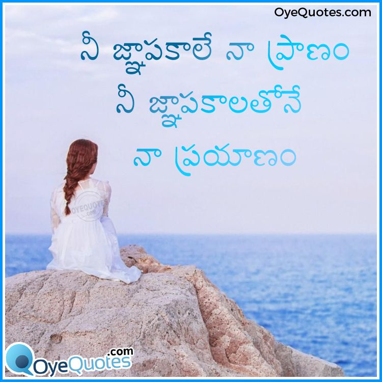 Miss You My Love Telugu Quotes Messages Photos Download My