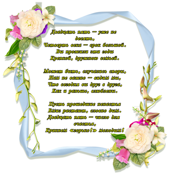 serebryanaya-svadba-otkritki-pozdravleniya