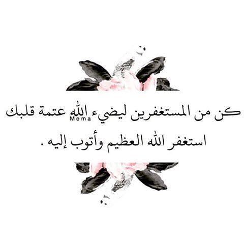 استغفر الله العظيم واتوب اليه استغفار استغفرالله الاستغفار استغفر ربك الاسحار ت Quran Quotes Love Cute Inspirational Quotes Daily Life Quotes