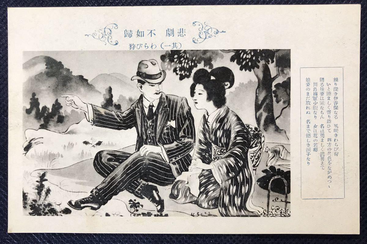 ヤフオク 大正時代 アンティーク ポストカード 絵はがき 絵はがき ポストカード 大正時代