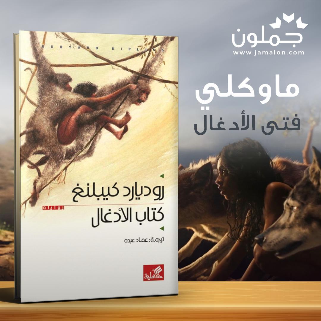 كتاب الأدغال Books Book Cover Cover