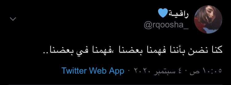ستوريات ستوري تويتر تغريده اكسبلور العراق صور عبارات اقتباسات Explore Web App Twitter Web App