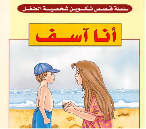 قصص للأطفال قصة قصيرة رائعة و هادفة بعنوان أنا آسف