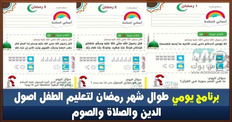 الاطفال في رمضان يحتاجون إلي تقويم والي تهذيب ديني لمعرفة أسس الصيام والدين في شكل رائع وجاذب للاطفال بعيدا عن التلفاز والالعاب الال Ramadan Bullet Journal Map