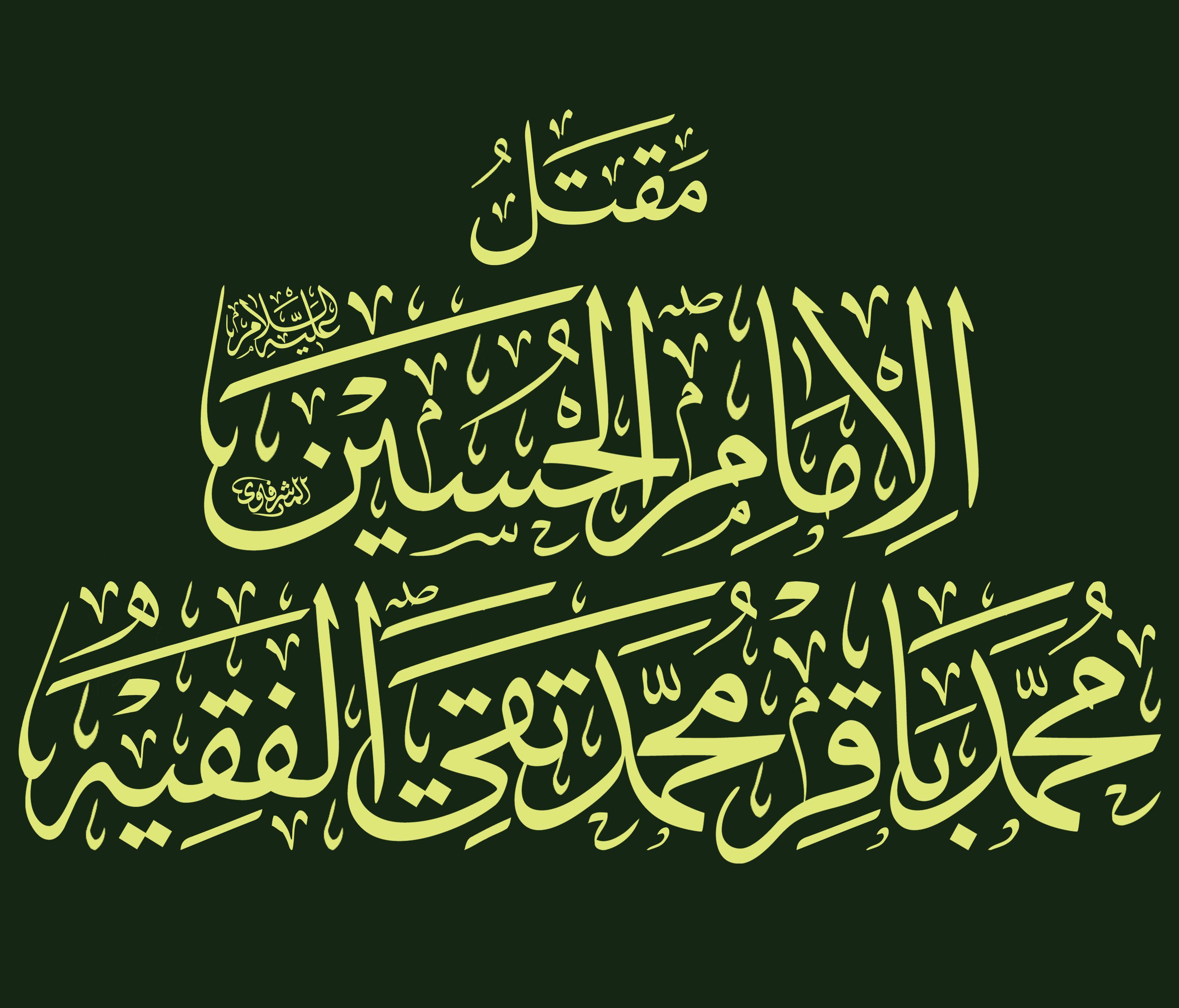 عنوان كتاب مقتل الامام الحسين عليه السلام الخطاط محمد الحسني المشرفاوي Book Worth Reading Worth Reading Calligraphy