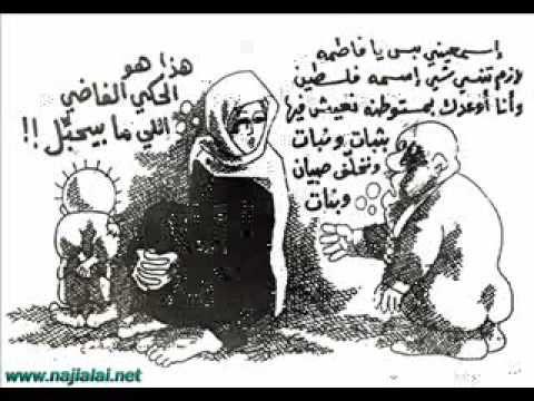 رسومات ناجي العلي Caricature Cartoonist Quotes