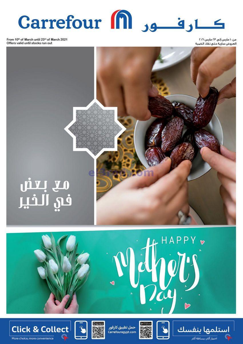 عروض كارفور مصر 10 حتى 23 3 2021 رمضان والخصم In 2021 10 Things Carrefour