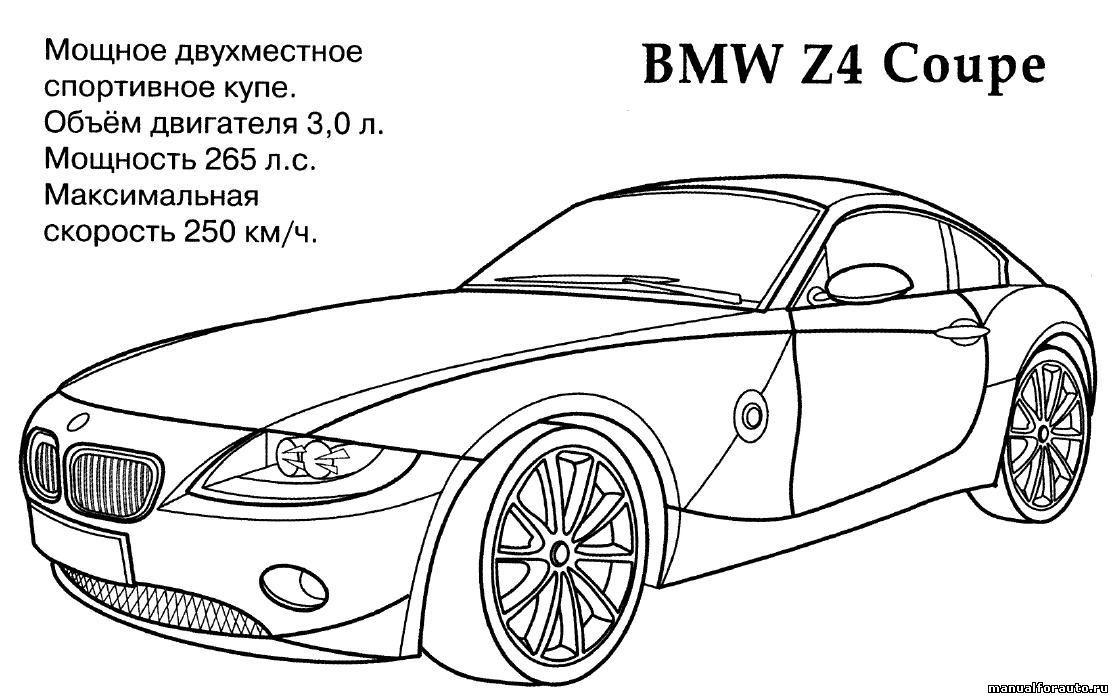Раскраска БМВ 3 - 5 - 6 -Х3-Х5-Х6 | Раскраски ...