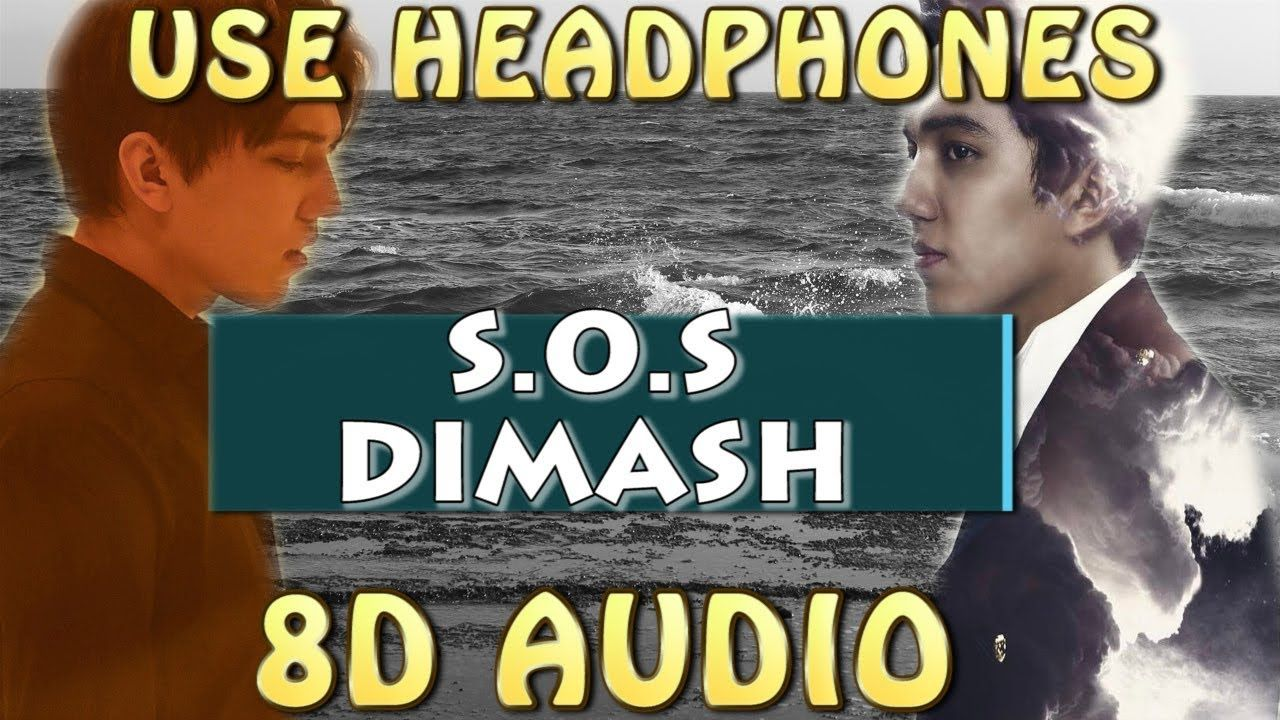 DIMASH - S O S - 8D AUDIO (MUSIC VIDEO) ~ Димаш Құдайберген - S O S