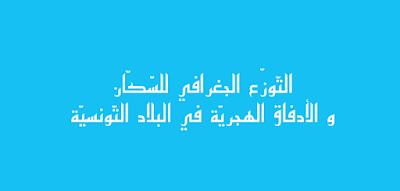 التوز ع الجغرافي للسك ان والأدفاق الهجري ة في البلاد التونسي ة دروس الجغرافيا السنة السادسة ابتدائي Neon Signs Lull Blog Posts