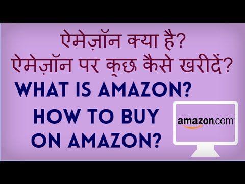 Amazon Kya Hai Amazon Par Naya Account Ya Khata Kaise Khole