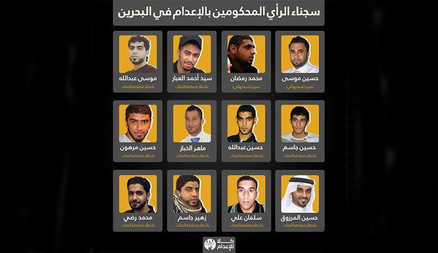 البحرين عندما يستمر مسلسل الاعدامات فإنه إعدام للوطن العالم Photo Wall Photo