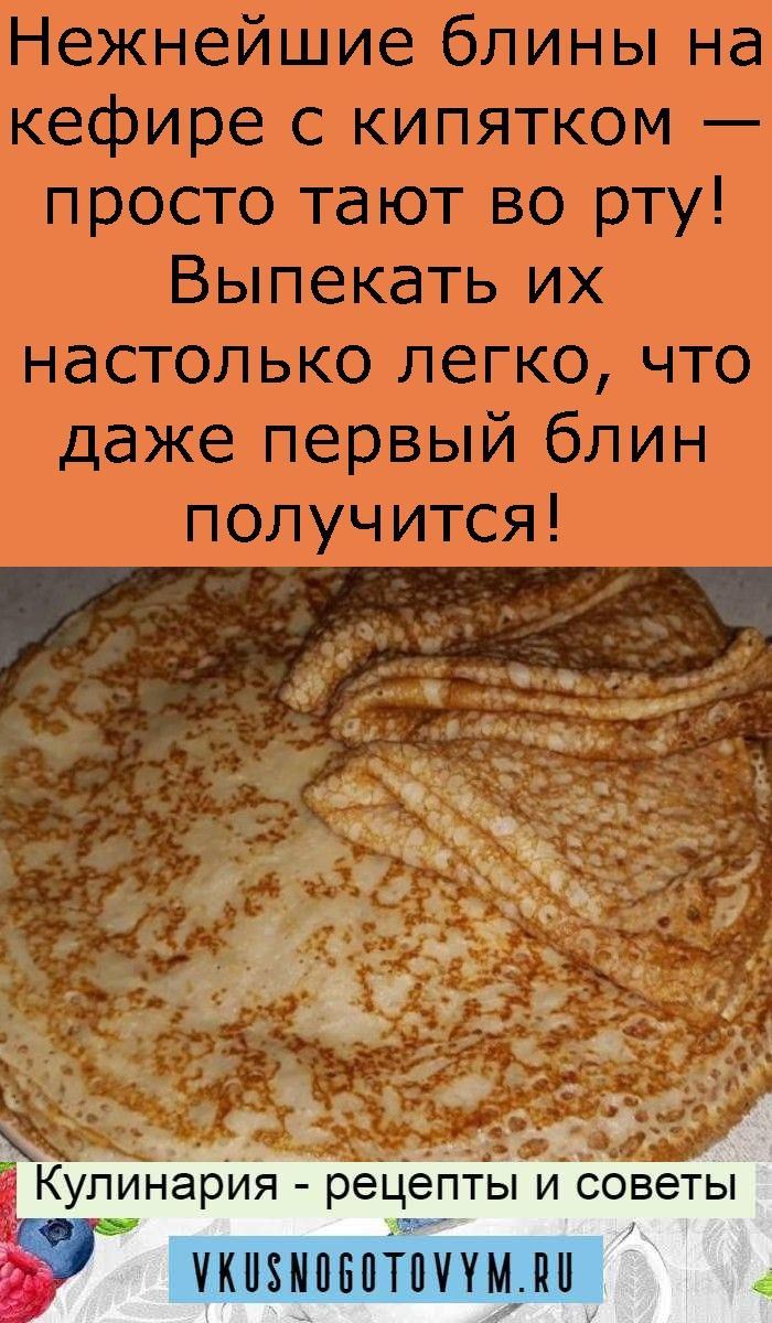 Photo of Delicate pancakes on kefir with boiling water – just melt in your mouth! Bake them so easy