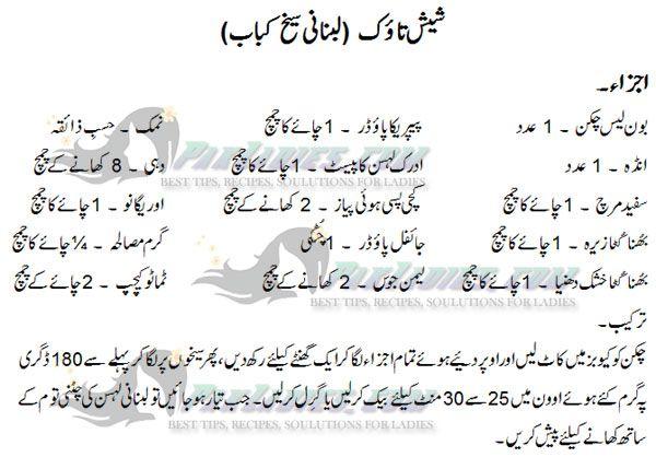 How to make shish taouk in urdu english turkish shish kebab shish tawook recipe in urdu forumfinder Gallery