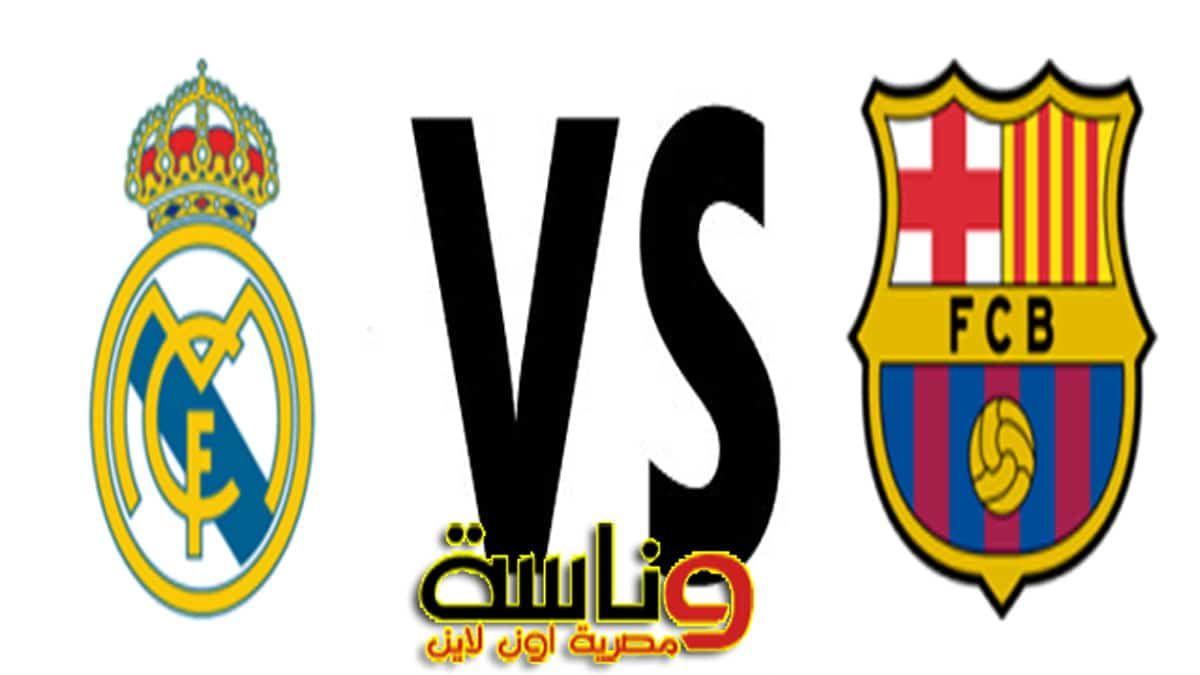 كلاسيكو الارض برشلونة يلعب اليوم مع ريال مدريد بث مباشر في الدوري الاسباني Real Madrid Madrid Barcelona